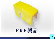 FRP製品